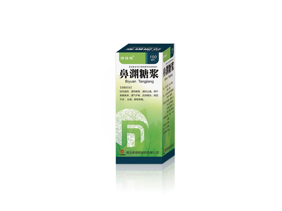 鼻渊糖浆(100ml)